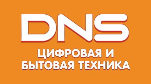 Наши партнеры: DNS